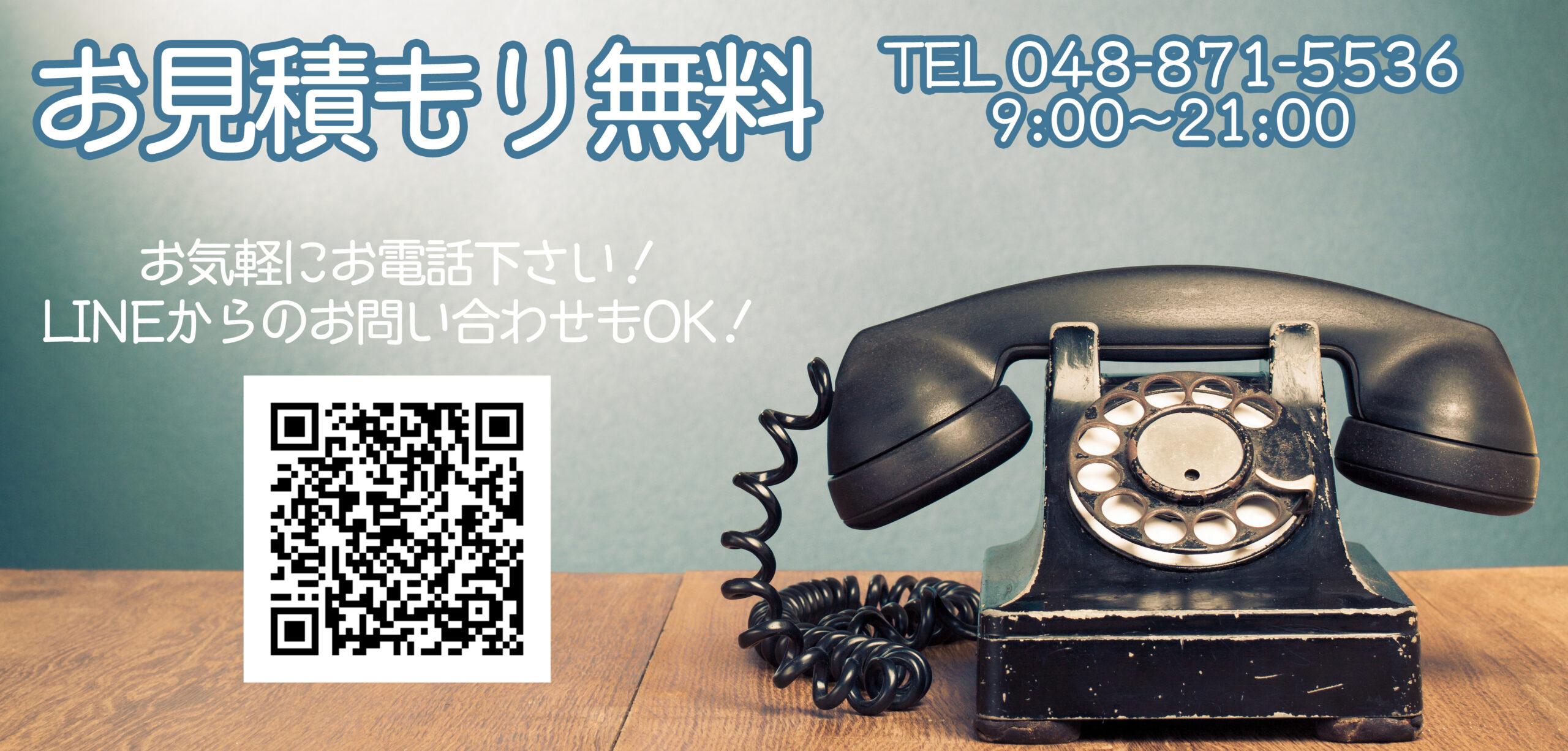 お見積り無料 9:00~21:00 TEL048-871-5536 お電話ください!